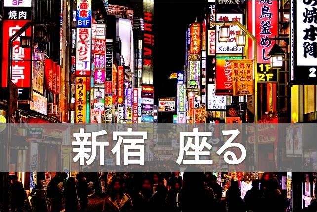 【保存版】新宿駅周辺の無料で座れるオススメ休憩場所