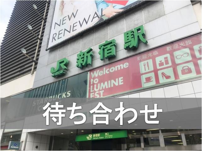 【必見】新宿駅周辺の座れる待ち合わせ場所まとめ