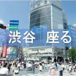 【保存版】渋谷駅周辺の無料で座れるオススメ休憩場所