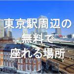 【保存版】東京駅周辺の無料で座れるオススメ休憩場所