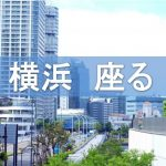【保存版】横浜駅周辺の無料で座れるオススメ休憩場所