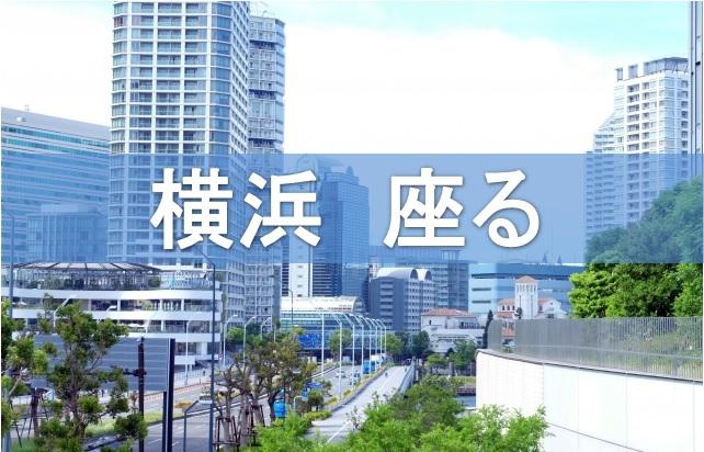 横浜駅周辺の無料で座れるオススメ休憩場所