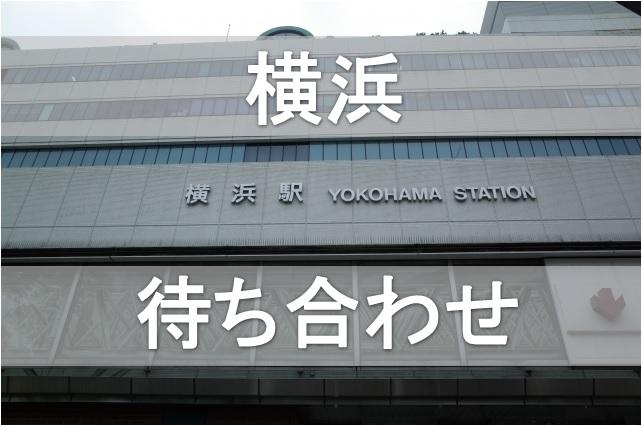 横浜駅周辺の座れる待ち合わせ場所まとめ