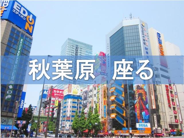 【必見】秋葉原の無料で座って休憩できる場所7選!
