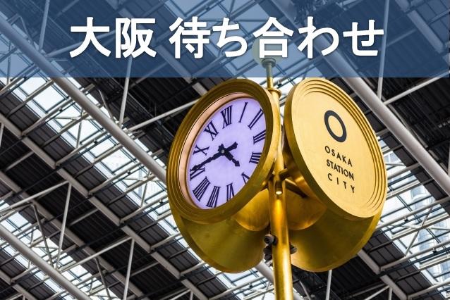 大阪・梅田の座れる待ち合わせ場所まとめ
