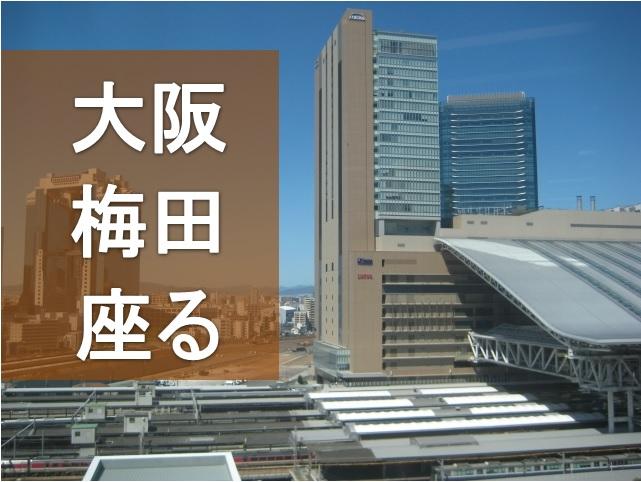 大阪・梅田の無料で座れる休憩場所