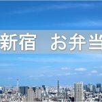 【保存版】新宿でお弁当を食べるのにオススメの場所