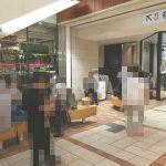【立川駅】南改札出口 ecute(エキュート)内
