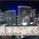 【厳選】有楽町の無料で座れる休憩所まとめ