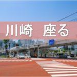 【保存版】川崎の無料で座れるオススメの休憩場所