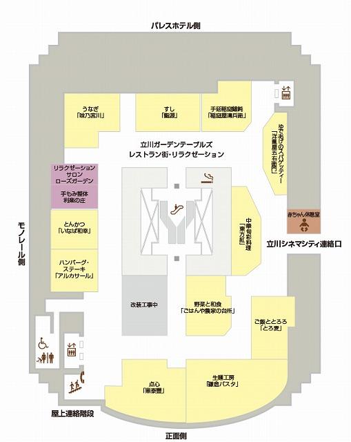 立川高島屋9F案内図