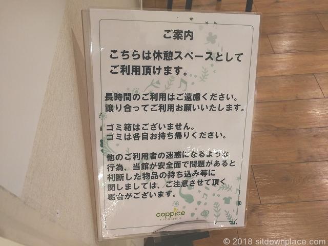 コピス吉祥寺B1F休憩スペースの利用規約