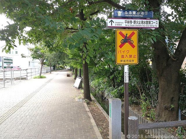 新座駅南口公園付近のふるさと小道
