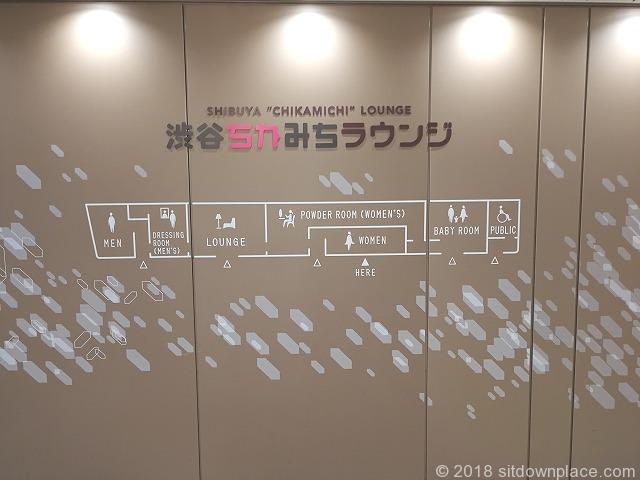 渋谷ちかみちラウンジ看板