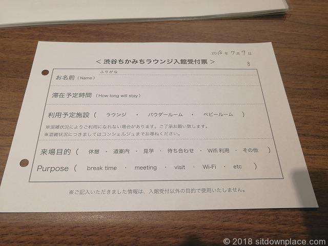 渋谷ちかみちラウンジ入館受付票