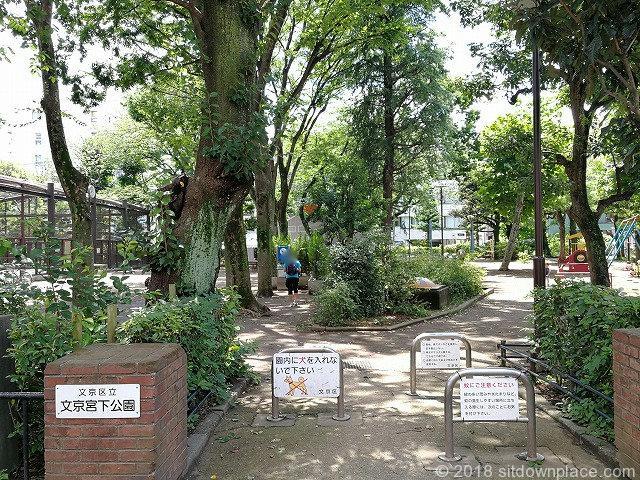 文京宮下公園入口