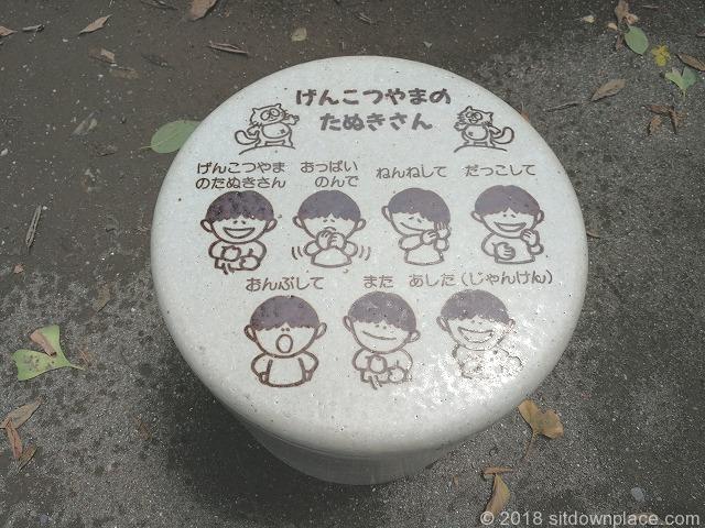 江戸橋公園の遊べるベンチ(げんこつやまのたぬき編)