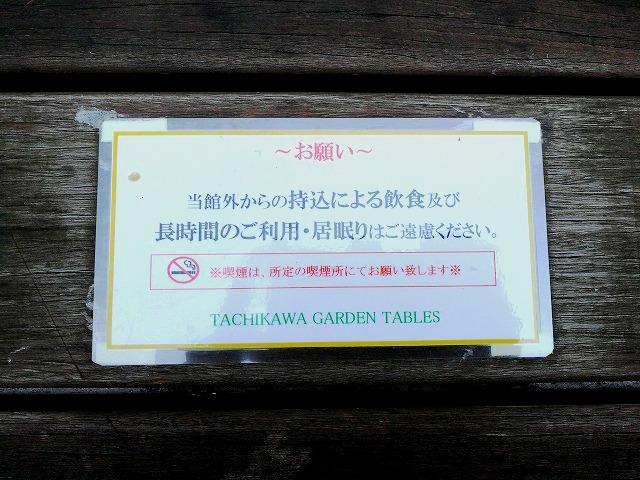 立川高島屋9F庭園テラス利用の注意書き