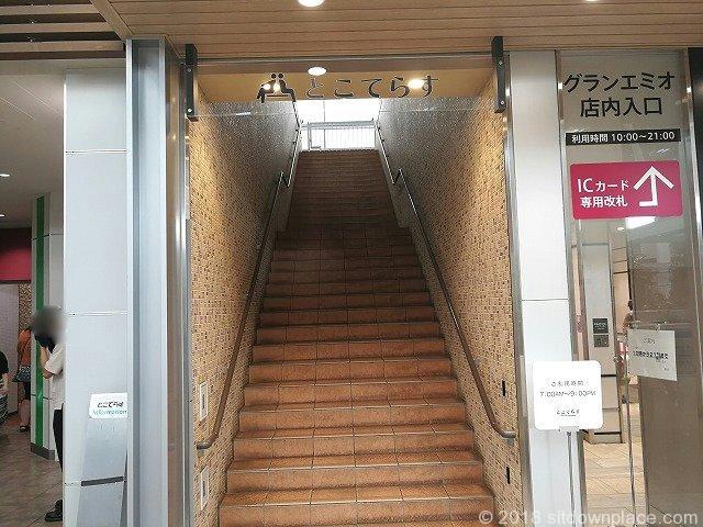 とこてらす入口