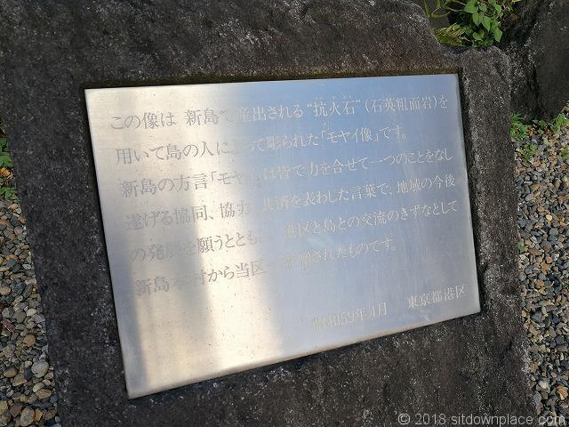 浜崎公園のモヤイ像解説板