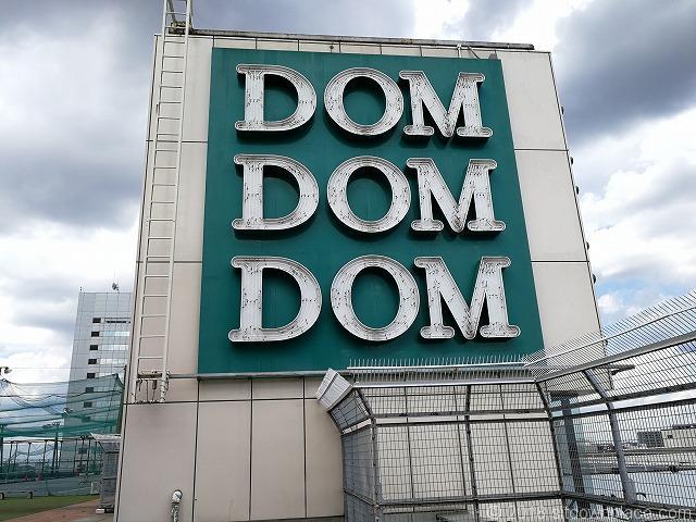 大宮西口DOM屋上青空広場から見えるDOM看板