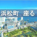 【保存版】浜松町の無料で座れるオススメ休憩場所まとめ