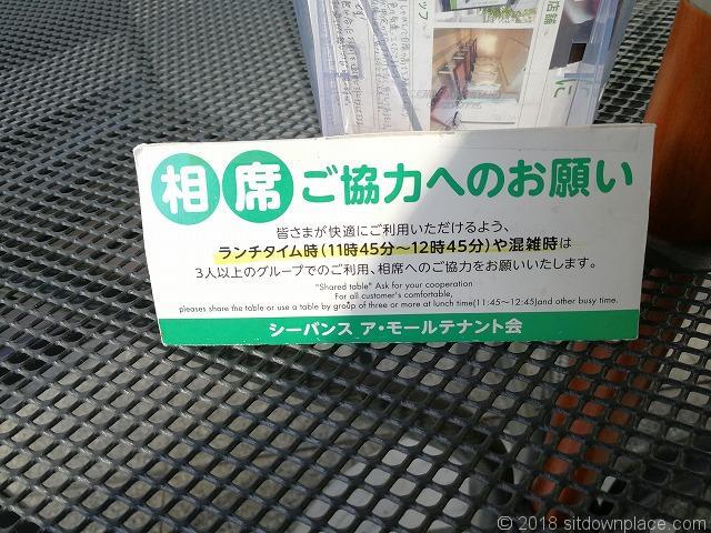 シーバンスア・モールテーブル席の利用注意事項