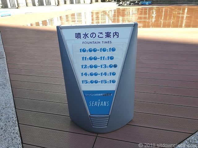 水の広場の噴水時間