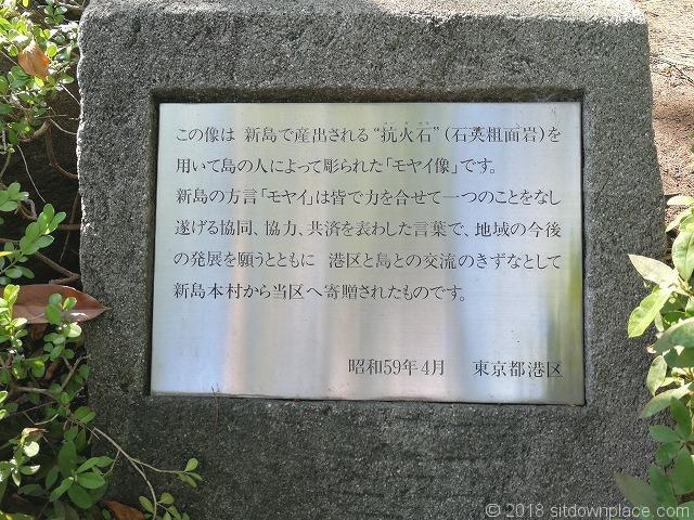新浜公園のモヤイ像解説