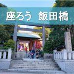 【保存版】飯田橋の無料で座れるオススメ休憩場所まとめ