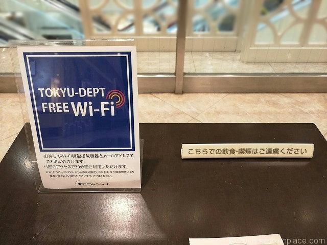 吉祥寺東急9FのフリーWifiが使える休憩所