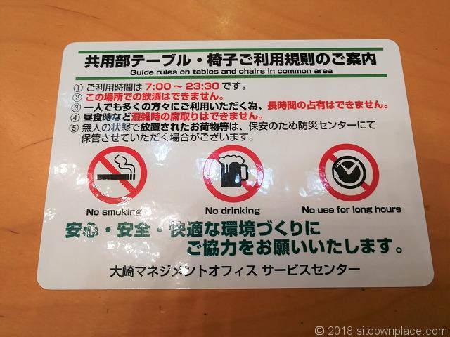 ゲートシティ大崎アトリウムのテーブル席利用規則