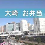 【保存版】大崎のお弁当を食べれる場所まとめ