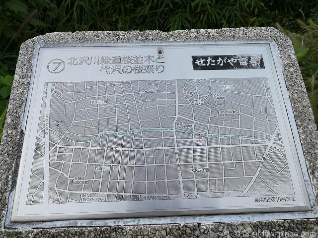 北沢川緑道の案内