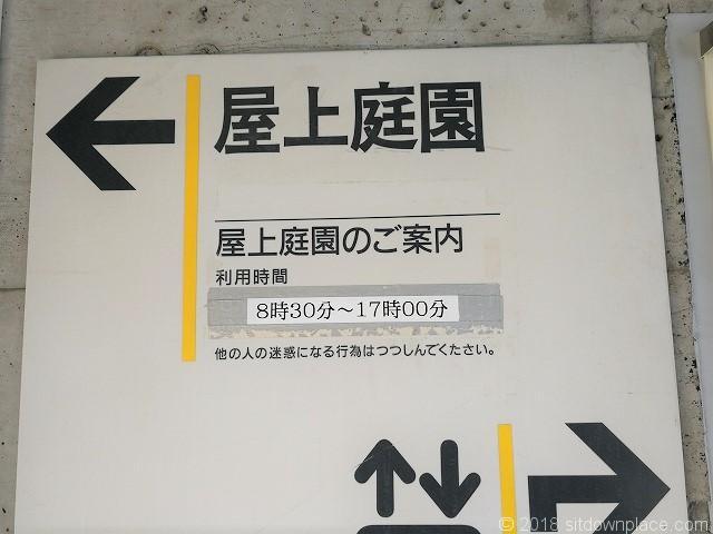 北沢タウンホール5F屋上庭園案内