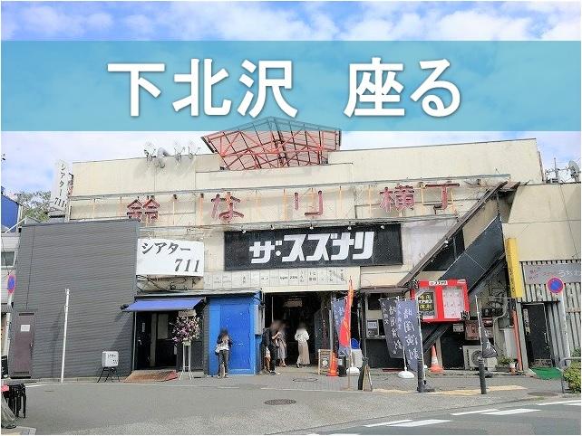 下北沢の劇場「ザ・スズナリ」