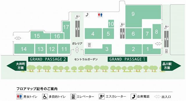 品川グランパサージュ公式B1Fフロアマップ