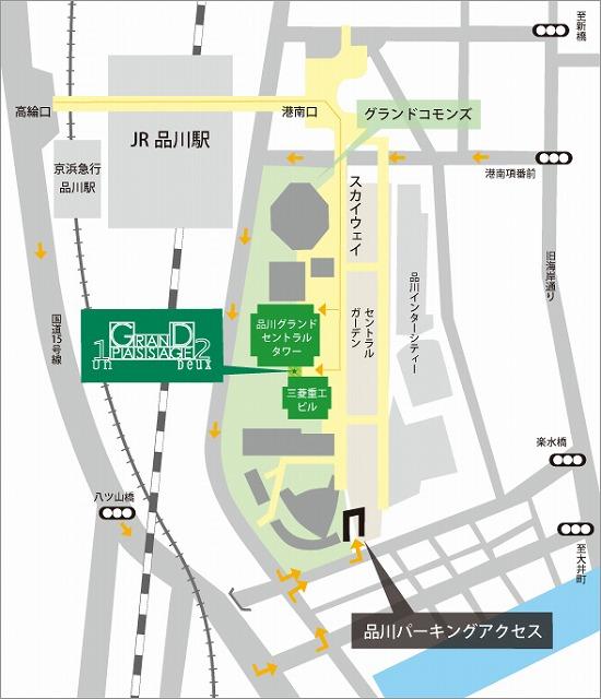 品川グランパサージュ公式アクセスマップ