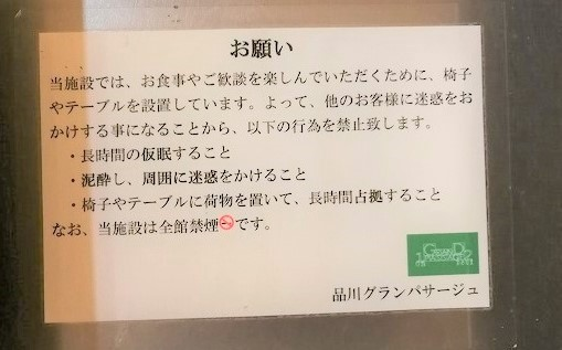 品川グランパサージュ ガレリア B1F・1F利用の注意事項