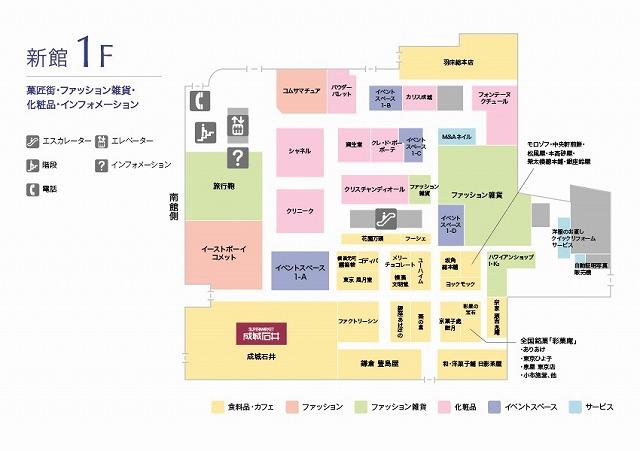 さいか屋横須賀店公式 新館1Fフロアガイド