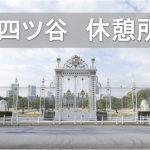 【保存版】四ツ谷駅周辺のオススメな休憩所まとめ