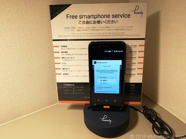 COCO STAYフリースマートフォン