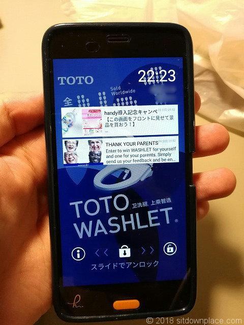 COCO STAYフリースマートフォン画面
