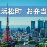 【保存版】浜松町のお弁当を食べれるオススメの場所まとめ