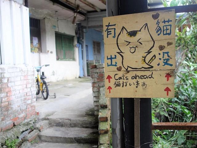 猫村の看板