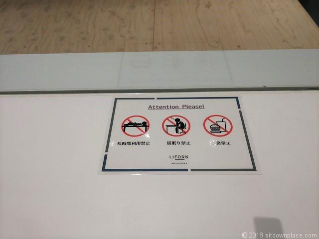 秋葉原UDX4FのWORKROOM付近のベンチ利用上の注意