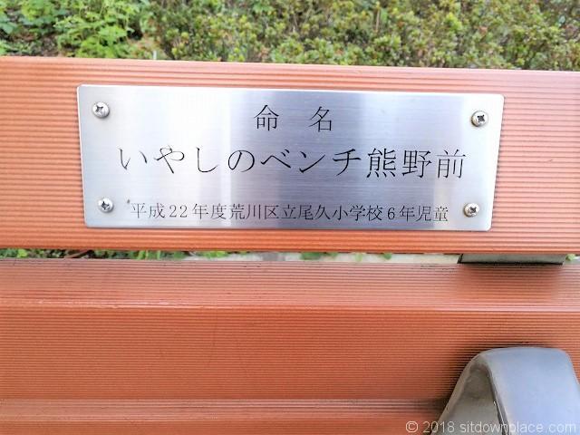 熊野前駅のいやしのベンチ名称板