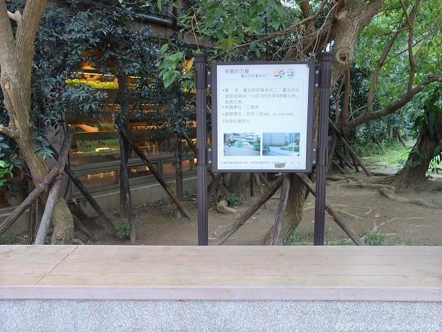 永康街の公園広場のベンチ