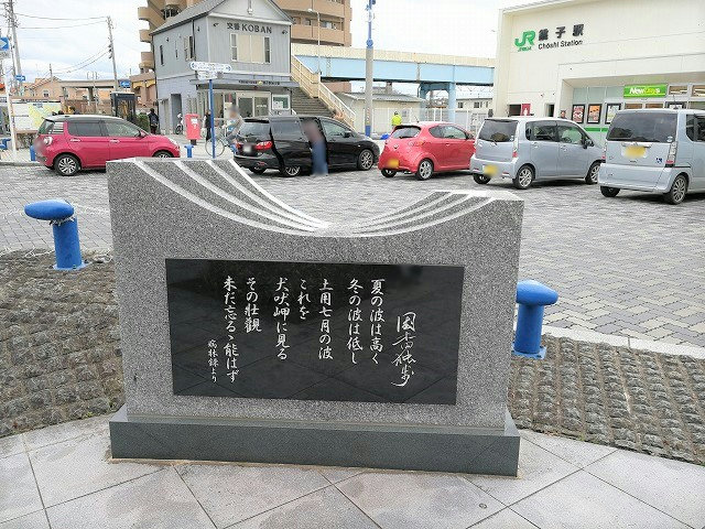 銚子駅前ロータリー広場の国木田独歩の石碑