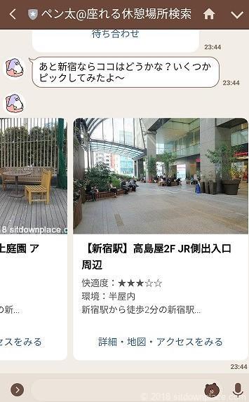 LINEの休憩所サジェスト画面